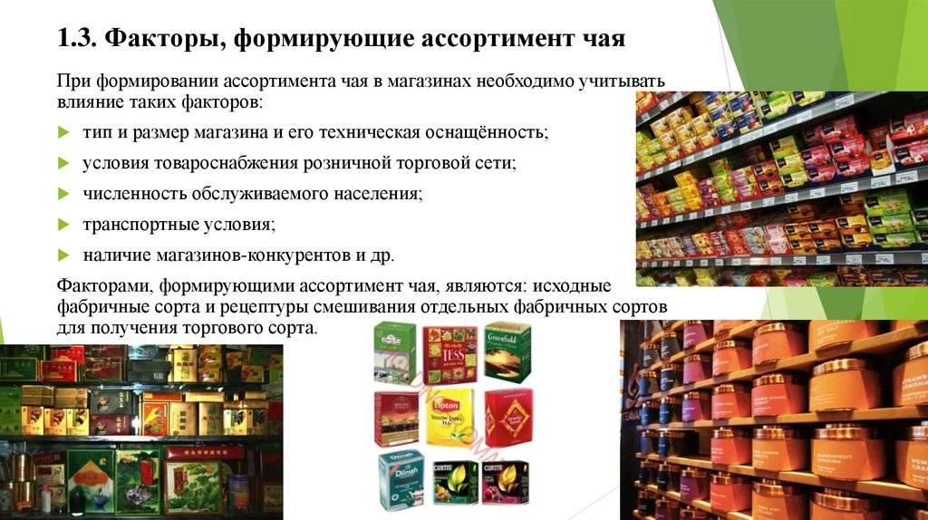 Особенности хранения и срок годности для различных видов чая