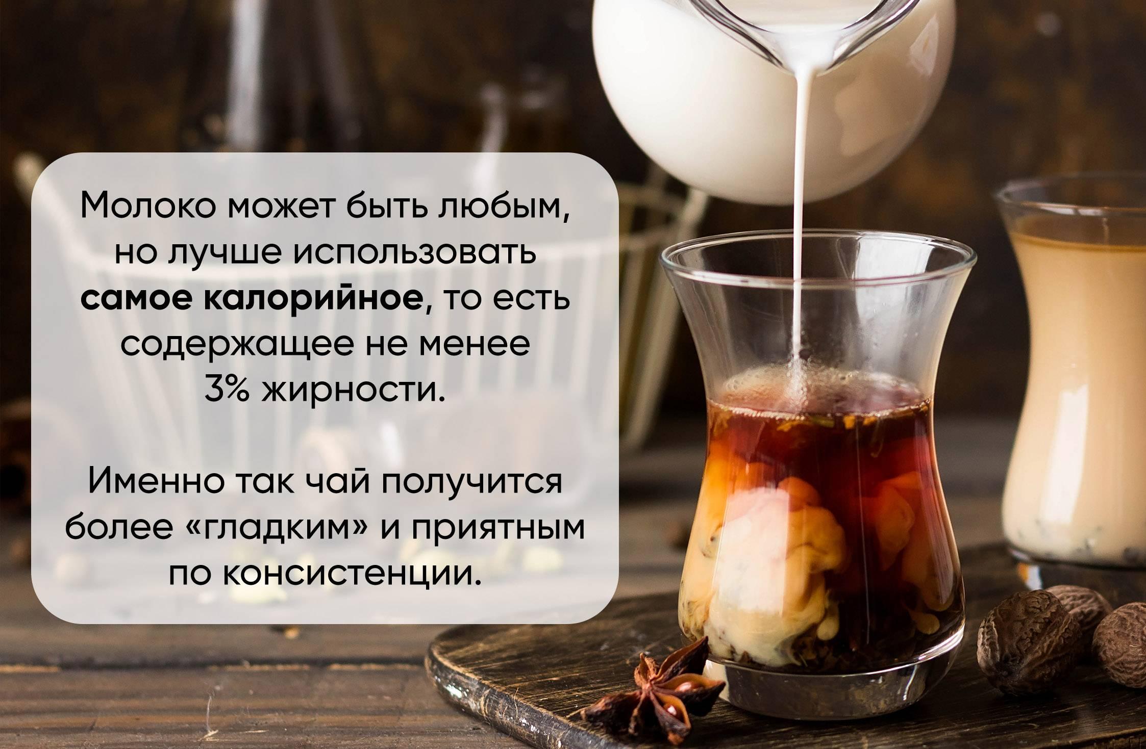 Чай масала на молоке и воде со специями и сахаром рецепт с фото пошагово - 1000.menu