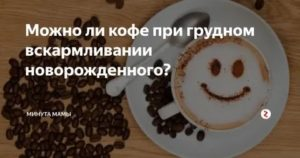Сколько чашек кофе пить в день | почему кофе не вредит здоровью | польза от кофе