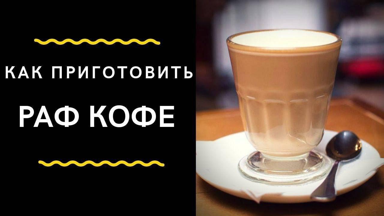Рецепт кофе раф