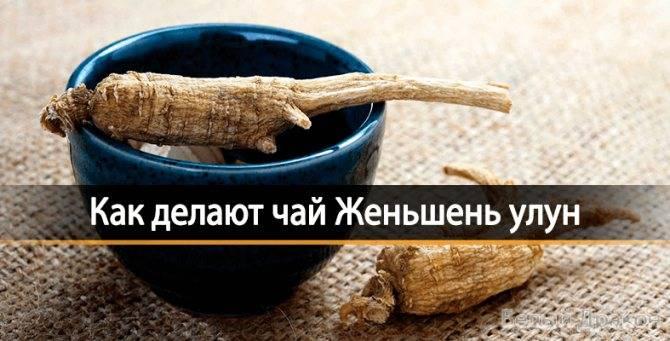Полезные свойства чая женьшеневый улун – источника молодости и сил