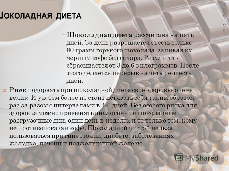 Кофейная диета для похудения: меню на кофе, отзывы, рецепты