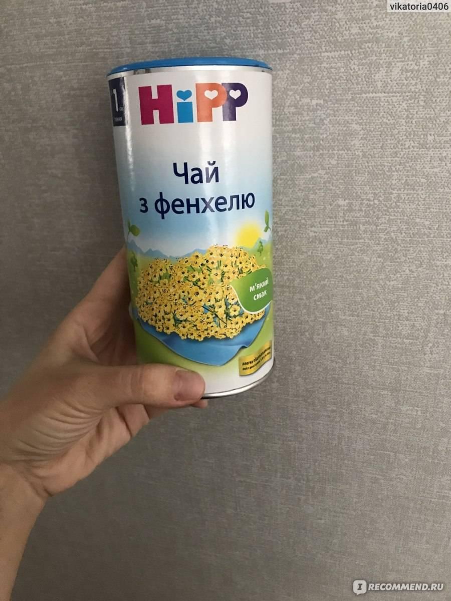 Чай хипп для новорожденных: инструкция к чаю hipp с фенхелем, отзывы - я здоров