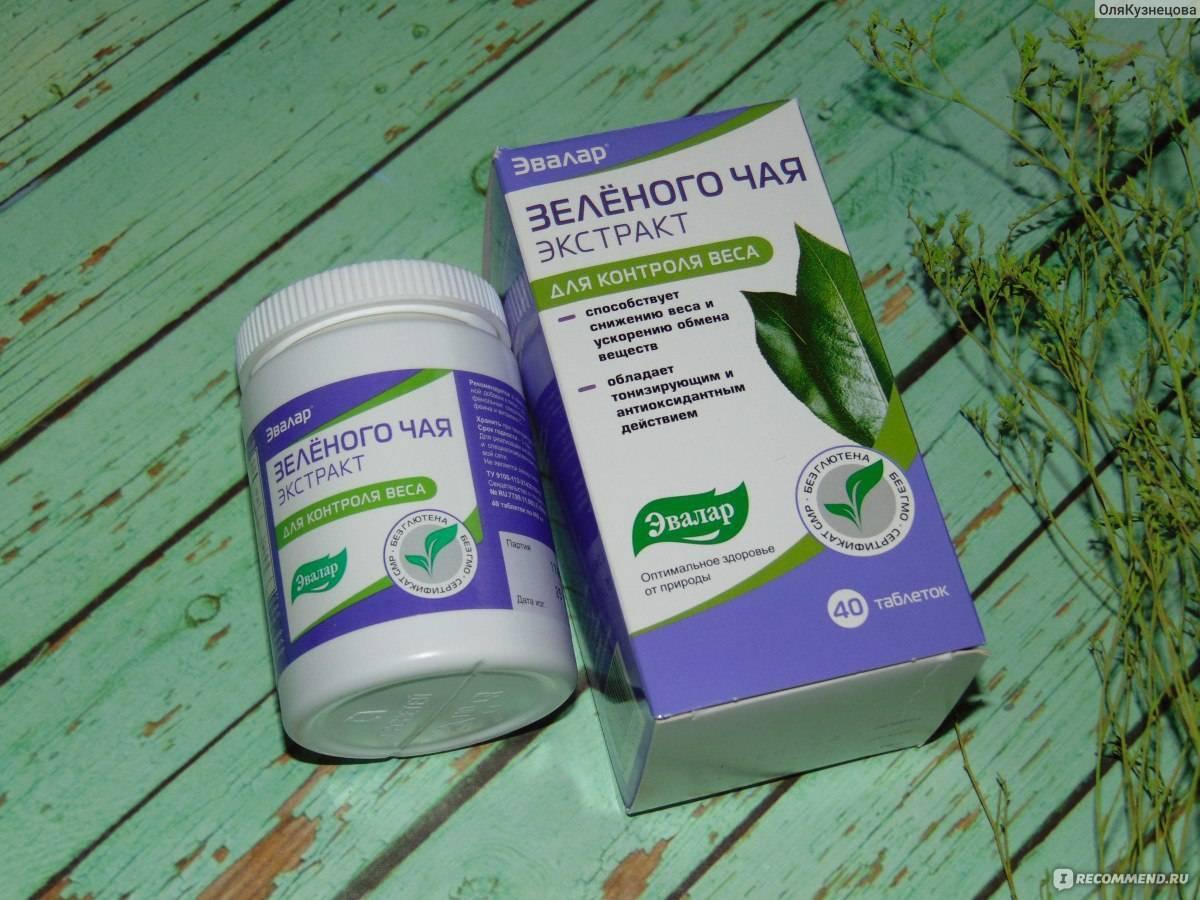 Экстракт зеленого чая эвалар для похудения в таблетках, отзывы