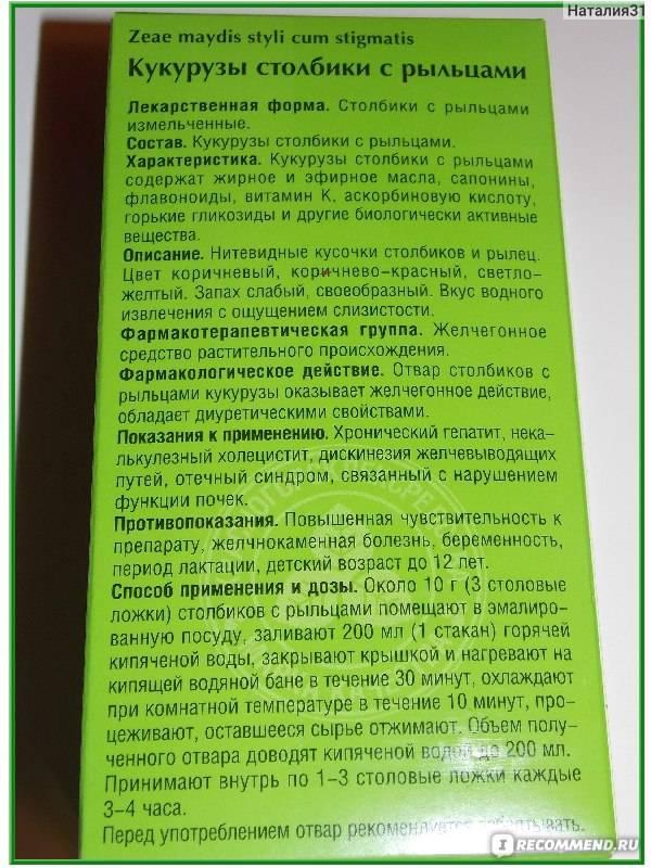 Фитонефрол урологический сбор: инструкция по применению, противопоказания и состав