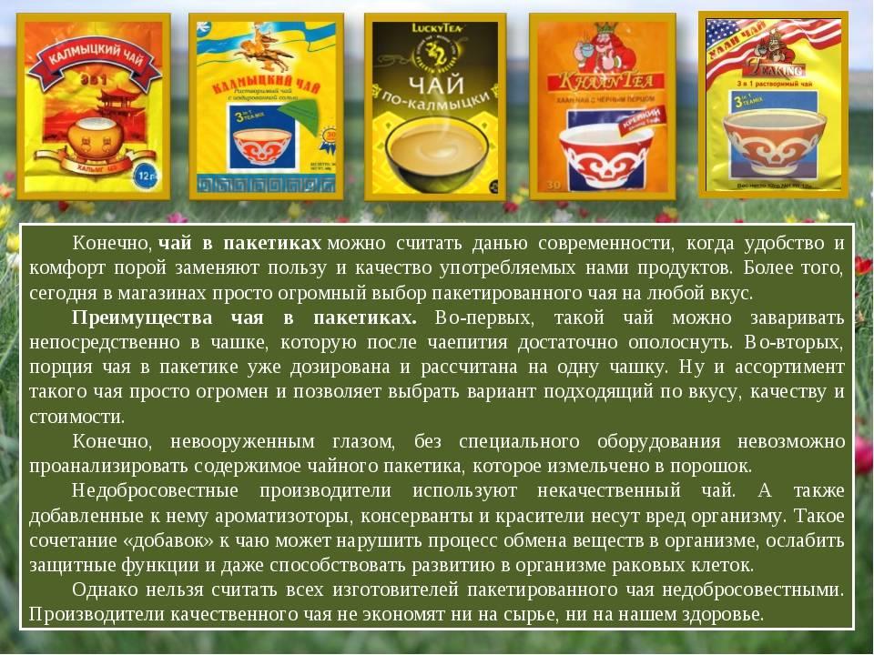 Калмыцкий чай полезные свойства калмыцкого чая