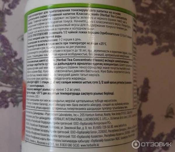 Вреден ли гербалайф для здоровья, свойства и противопоказания
