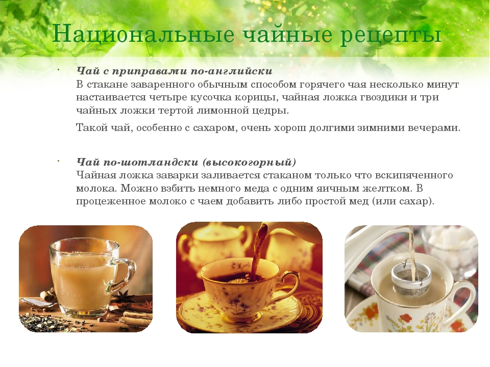 Правила приготовления традиционного английского чая с молоком