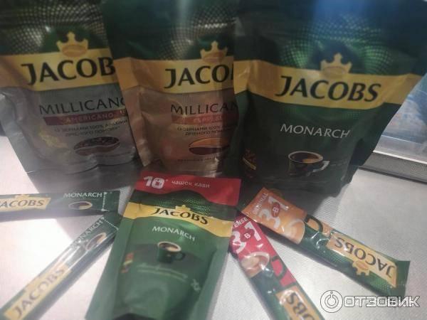 Ассортимент кофе торговой марки якобс, отзывы покупателей