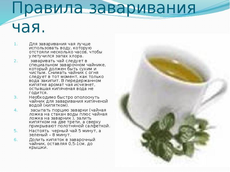 Как правильно заваривать черный чай в заварнике для себя и для го
