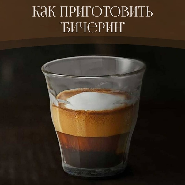 Кофе бичерин — рецепты напитка по-турински