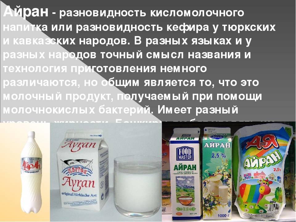 Айран — польза и вред кисломолочного напитка долгожителей - о здоровье