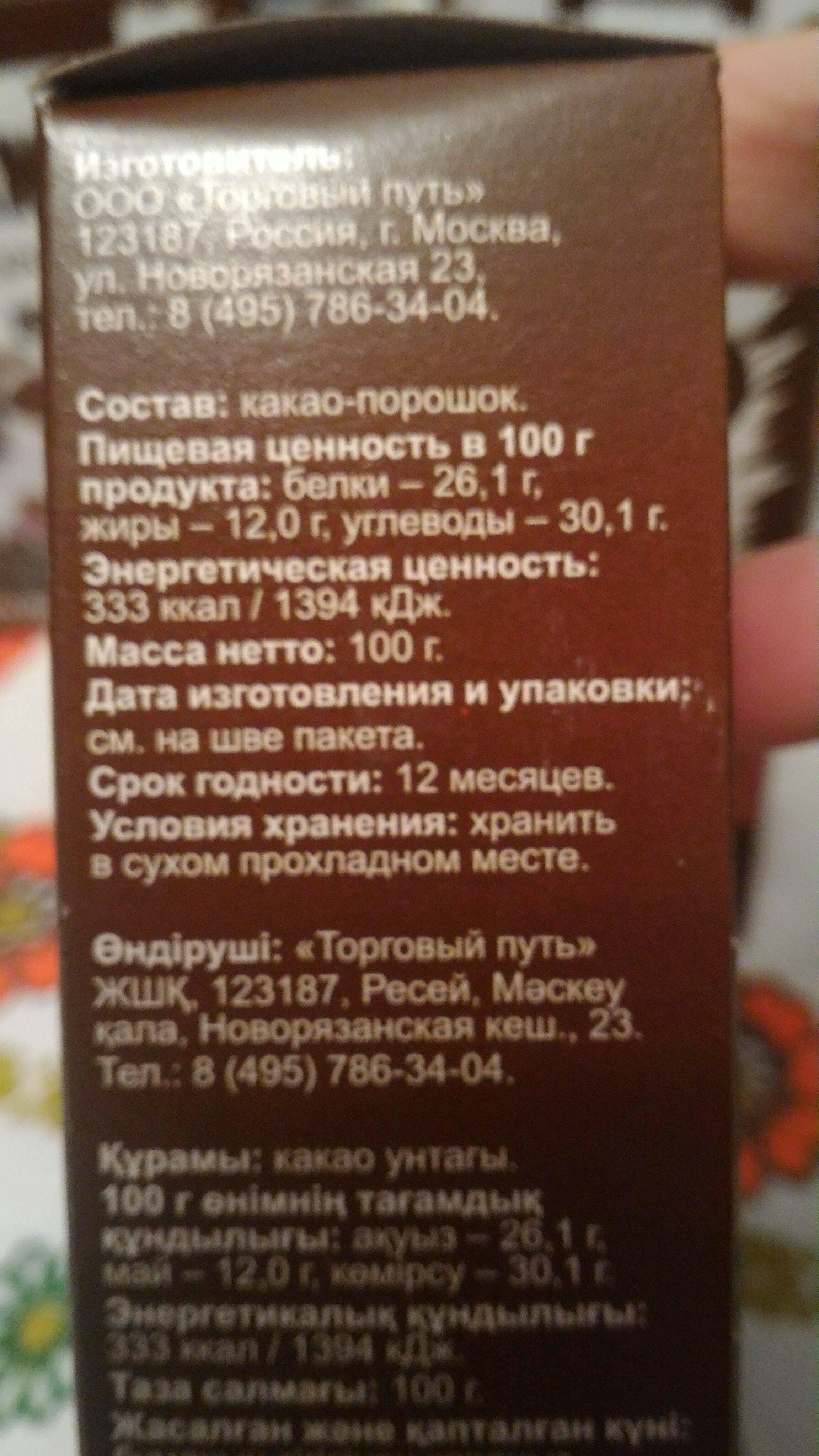 Какао порошок польза и вред: состав, пищевая ценность, калорийность