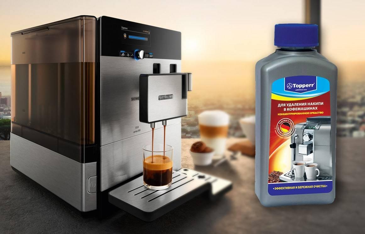 Как почистить кофемашину