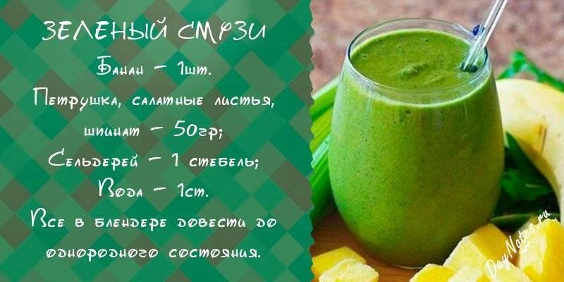 Детокс рецепты смузи для похудения: программа-максимум на день
