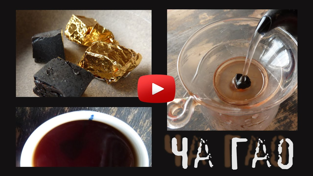 Чай габа: эффект и полезные свойства. как правильно заваривать и пить