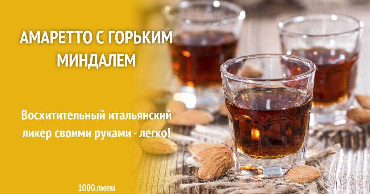 Готовим коктейли с амаретто по популярным рецептам
