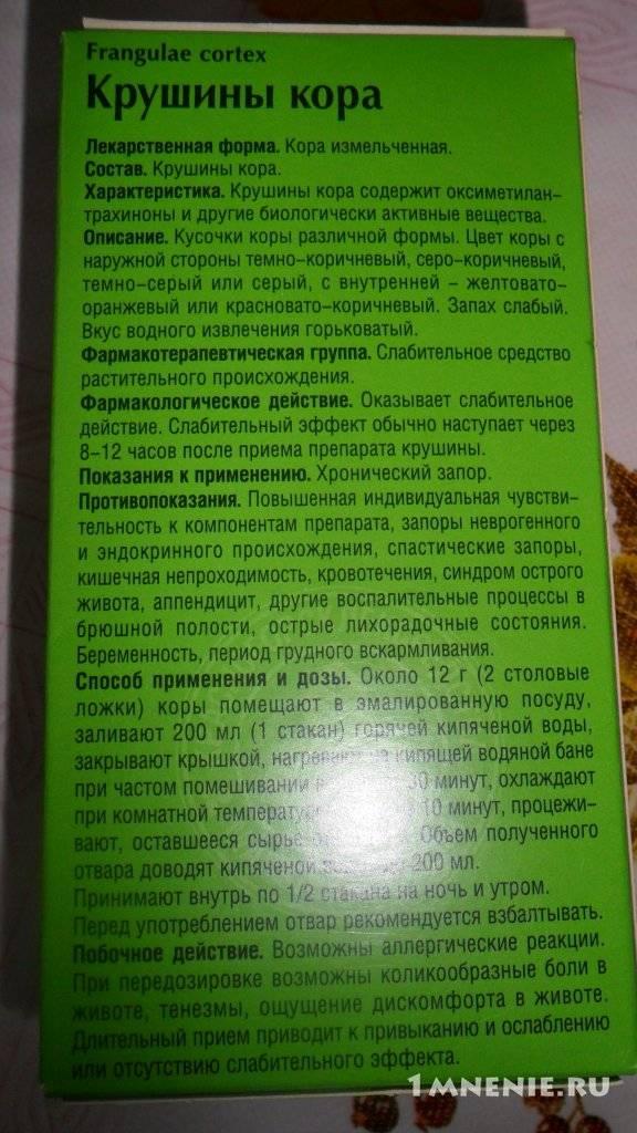 Кора крушины - польза и вред, использование в народной медицине, дозировка для детей и взрослых