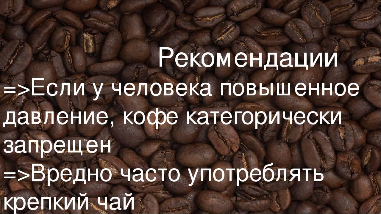 Поднялось давление после кофе