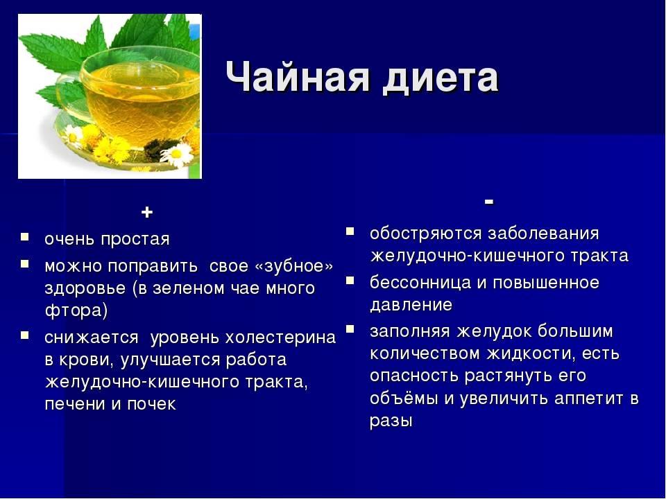 Диета с зеленым чаем и молоком - рецепты для похудения