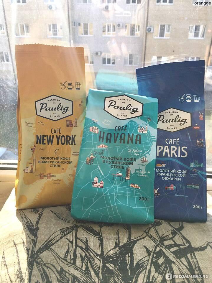 Кофе паулиг (paulig): виды марки, описание и история
