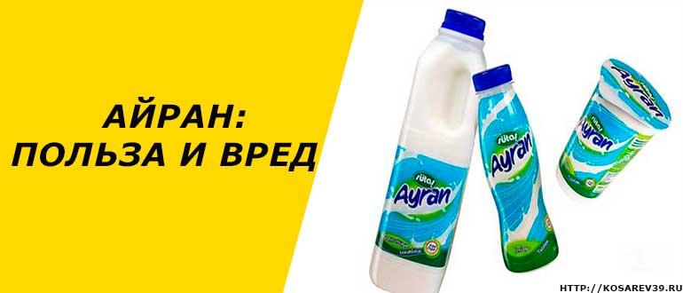 Айран: что это такое, польза и вред кисломолочного напитка для организма, состав
