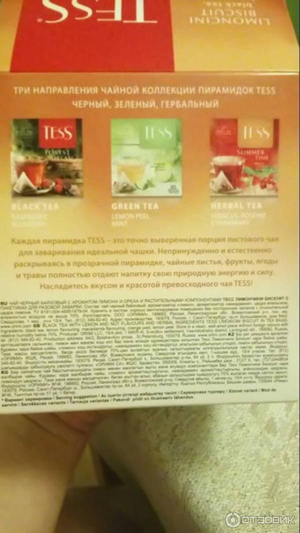 Чай tess – любимый напиток на все случаи жизни