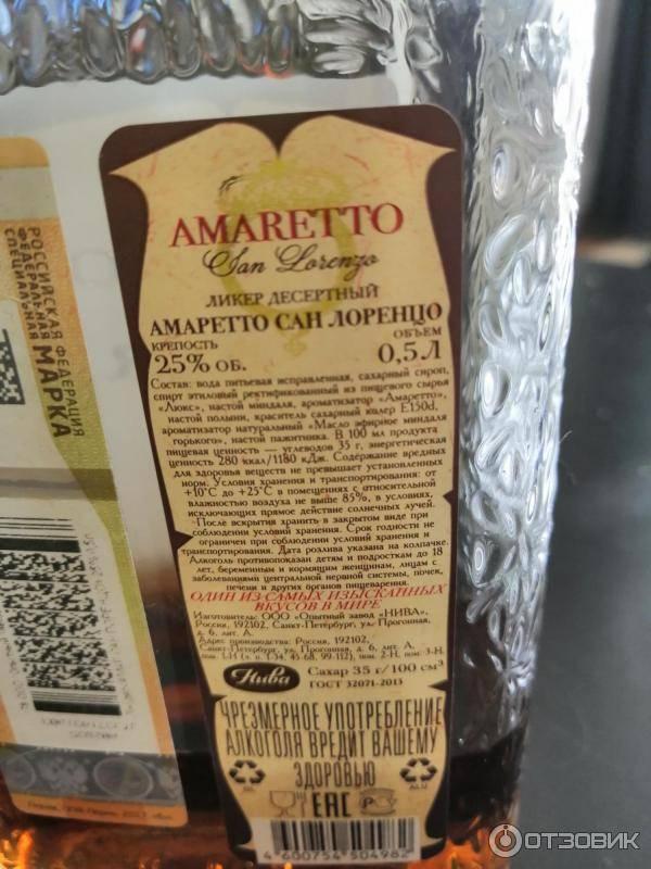 Ликер амаретто: состав, виды, с чем пьют, рецепт, вкус, градус