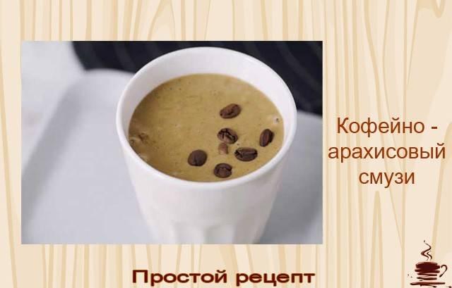 Арахисовая паста с джемом, курагой, финиками, сыром, солью, чесноком, со сгущенкой и другие рецепты