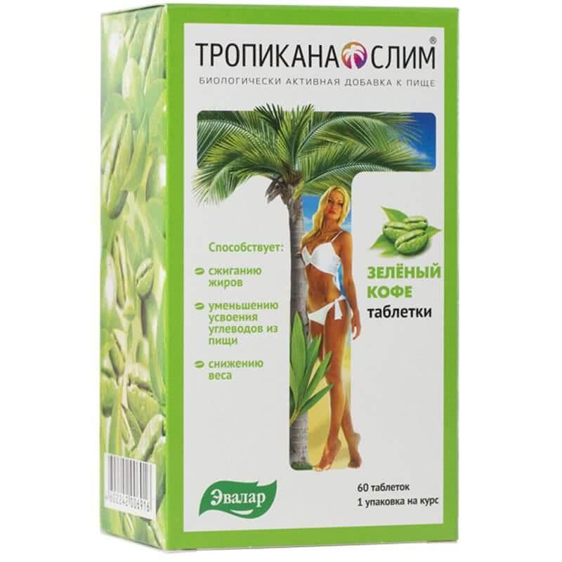 Тропикана слим. зеленый кофе аналоги - medcentre24.ru - справочник лекарств, отзывы о клиниках и врачах, запись на прием онлайн