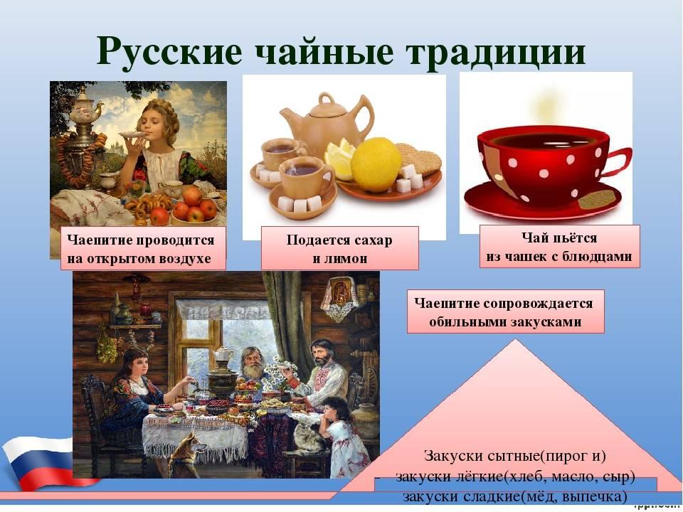 Традиционное русское чаепитие