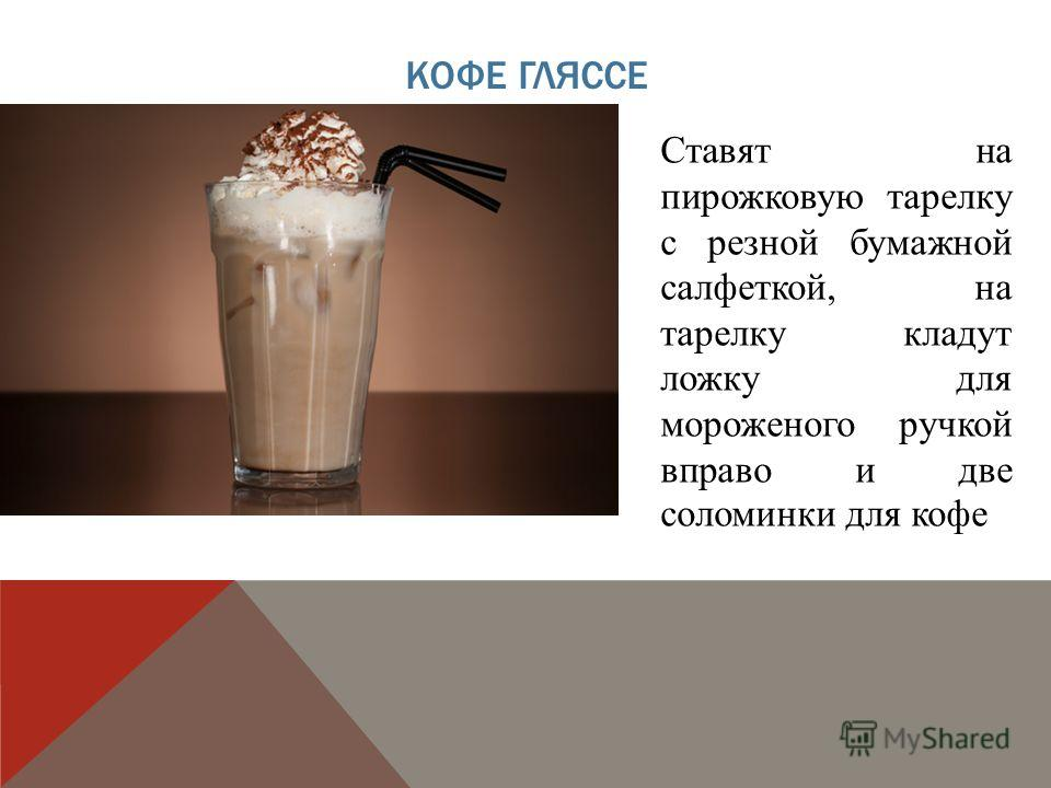 Рецепт кофе гляссе в кофемашине
