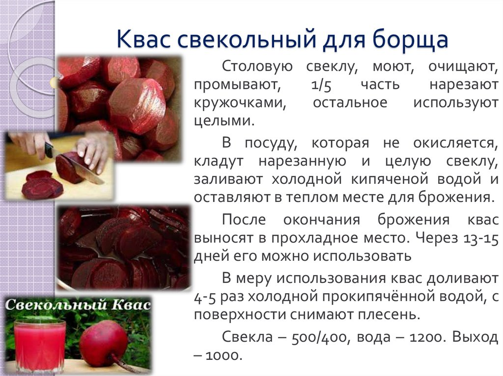 Свекольный квас - польза и вред, рецепты, отзывы medistok.ru - жизнь без болезней и лекарств
