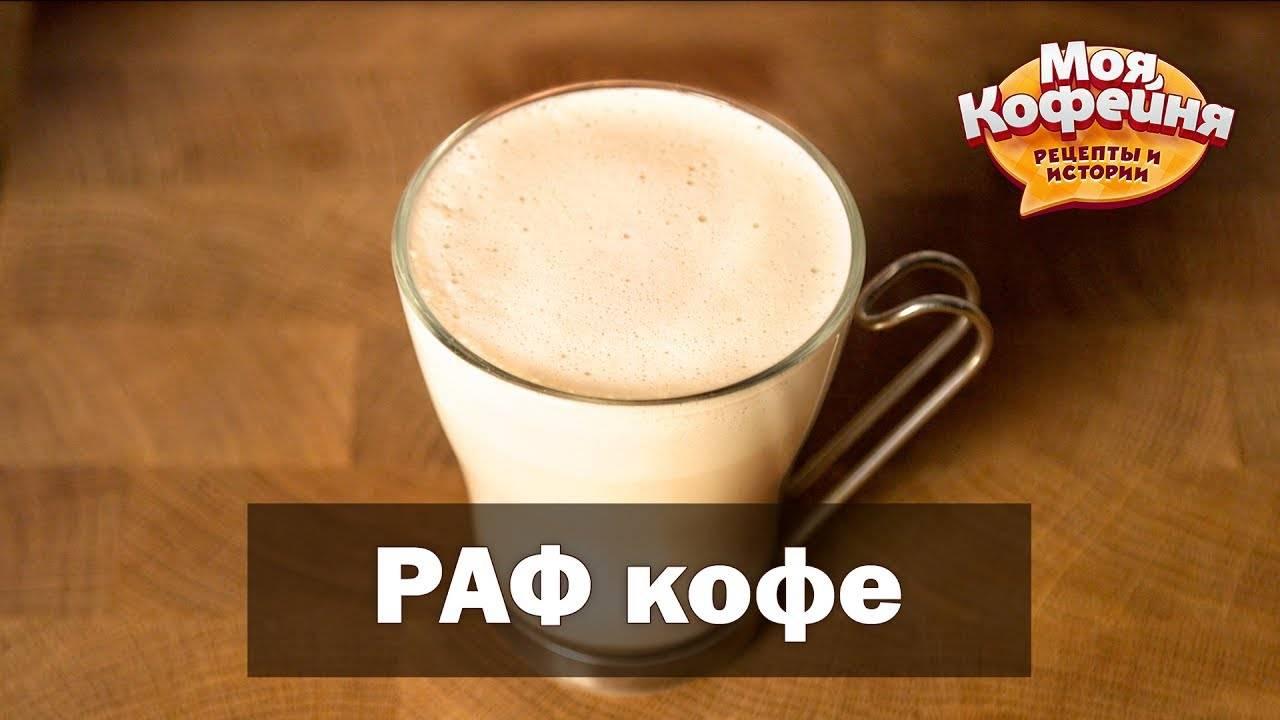 Раф кофе - что это такое, как приготовить в домашних условиях, состав и калорийность