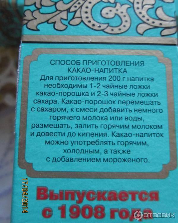 Какао-порошок золотой ярлык - калорийность, полезные свойства, польза и вред, описание - www.calorizator.ru
