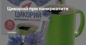 Можно ли пить кофе при панкреатите: особенности рациона пациентов с панкреатической болезнью