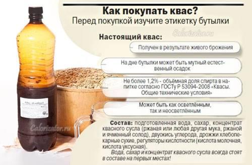 Польза и вред кваса в бутылках