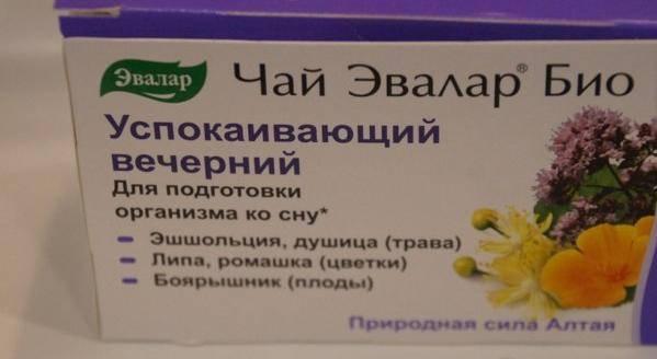 Целебные свойства успокаивающих чаев для грудничков