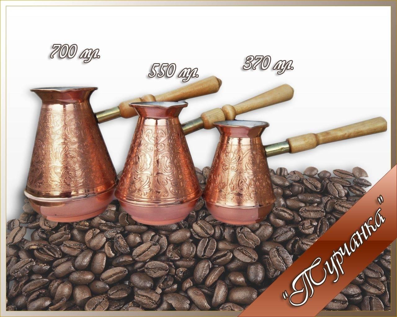 Какая турка для кофе лучше - материал, объем, ручка, дизайн