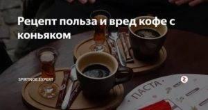 Кофе с коньяком: рецепт, пропорции, польза и вред, как пить правильно, действие на организм, как сделать в домашних условиях