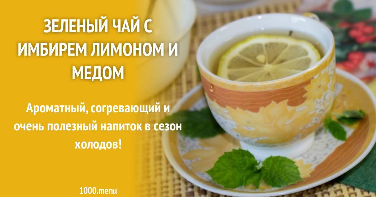 Имбирный чай для похудения: свойства, правила применения и рецепты