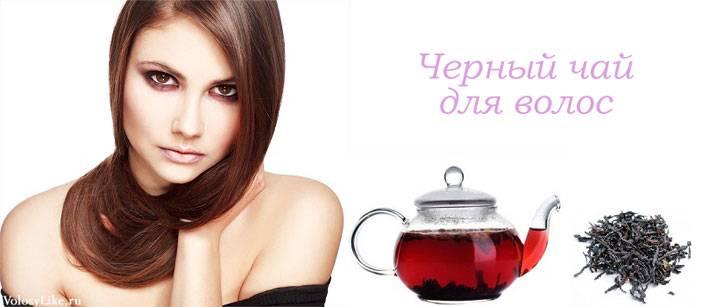 Ополаскивание, окрашивание, укрепление волос черным и зеленым чаем: польза, способ применения, эффект, отзывы