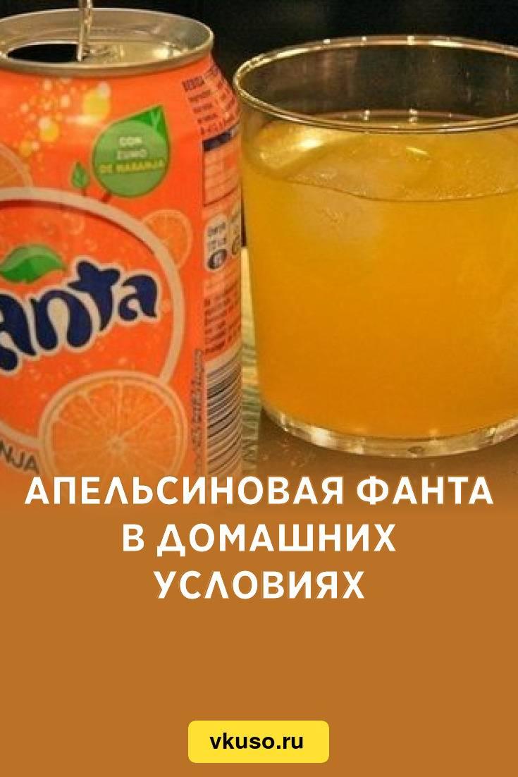 Фанта в домашних условиях - рецепт
