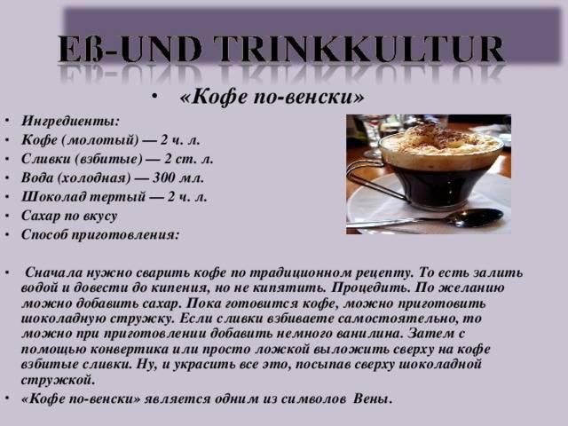 Кофе по-венски: рецепт приготовления, как готовить в кофемашине