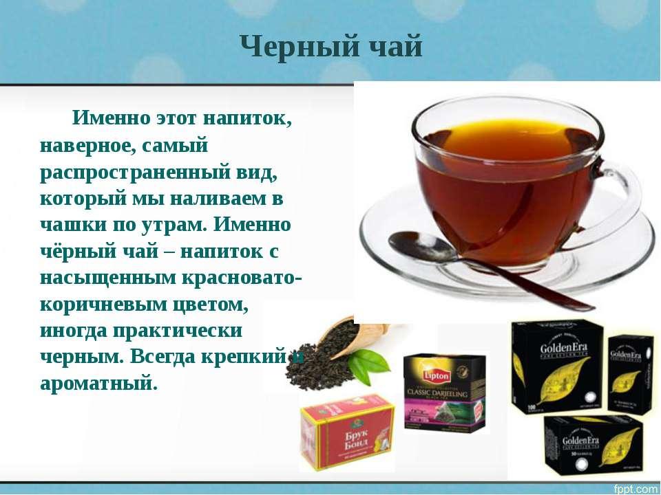 Сколько раз можно заваривать чай