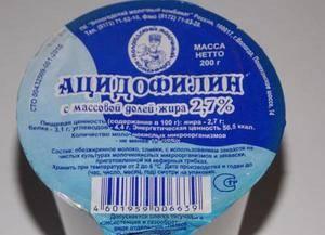 Ацидофилин: польза и вред, цена, фото, отзывы