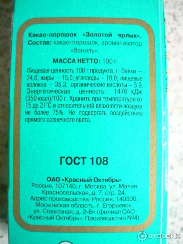 Гост 108-2014 какао-порошок. технические условия
