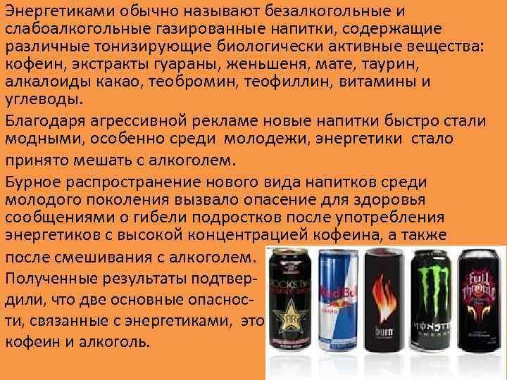Польза и вред десяти самых популярных напитков этого лета | informburo.kz