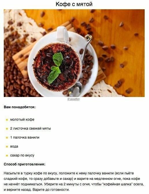 Кофе с мятным сиропом рецепт с фото - 1000.menu