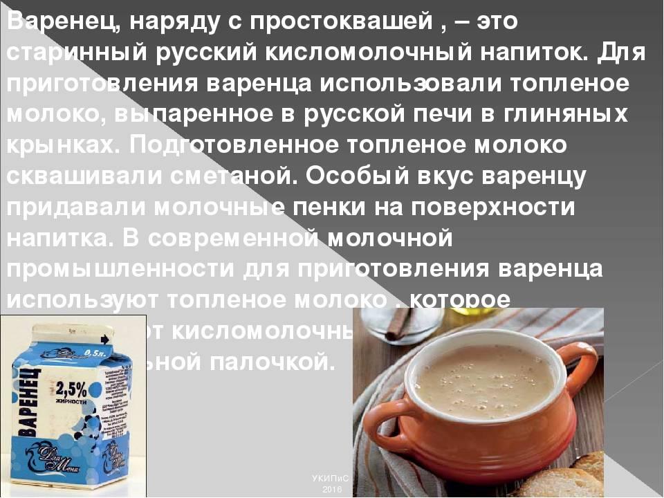 Варенец: полезные свойства и рецепт приготовления дома | здорова и красива